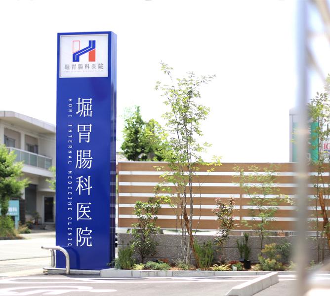 堀胃腸科医院ギャラリー